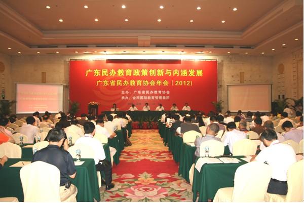 广东省民办教育协会20