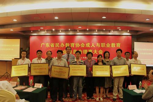 中国民办教育协会成人与