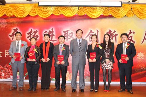 金网国际教育管理集团